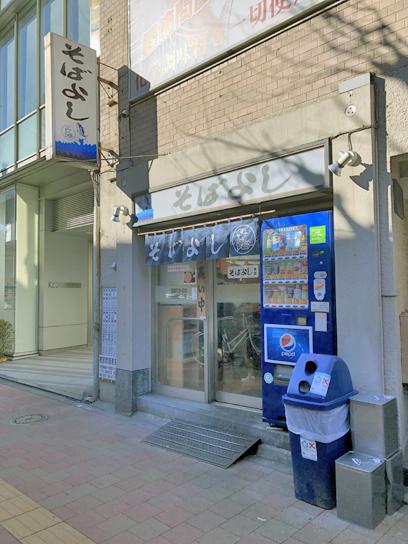 200218そばよし本店1.jpg