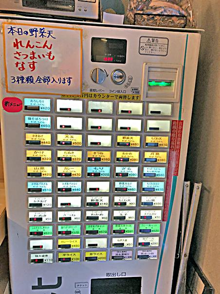 200218そばよし本店券売機.jpg