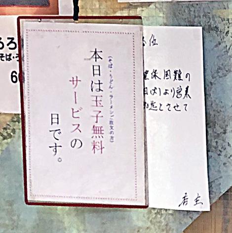 200220都そば日比谷時短営業.jpg
