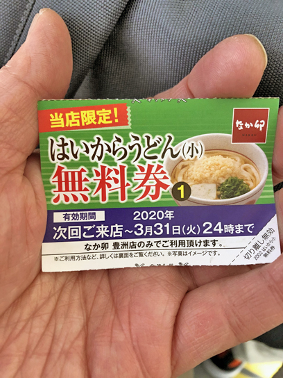 200222なか卯豊洲はいう小無料券.jpg