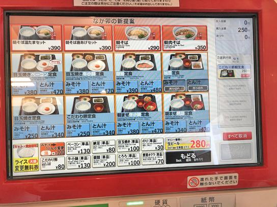 200222なか卯豊洲券売機3.jpg