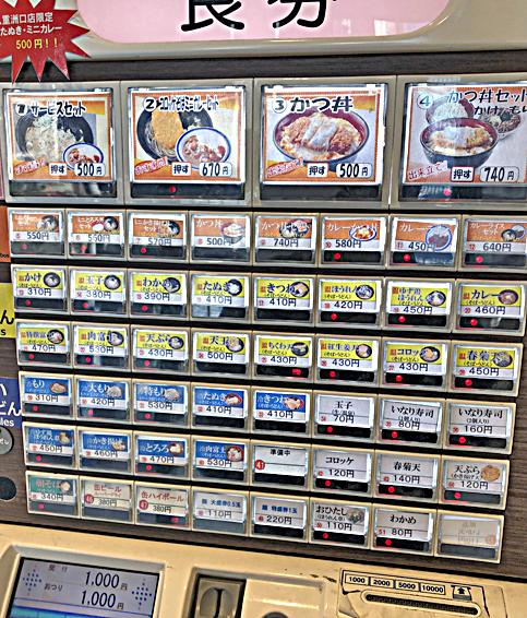 200223富士そば八重洲券売機.jpg
