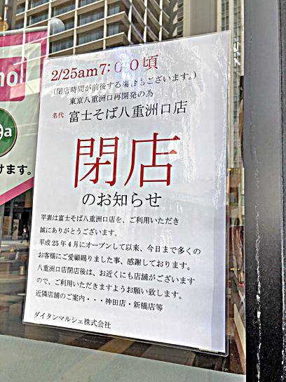 200223富士そば八重洲閉店告知.jpg