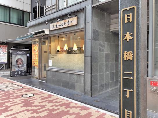 200225蕎麦一心たすけ八重洲店.jpg