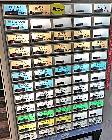200226そばよし京橋券売機.jpg