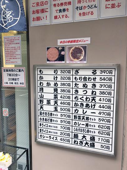 200226そばよし京橋外メニュー.jpg