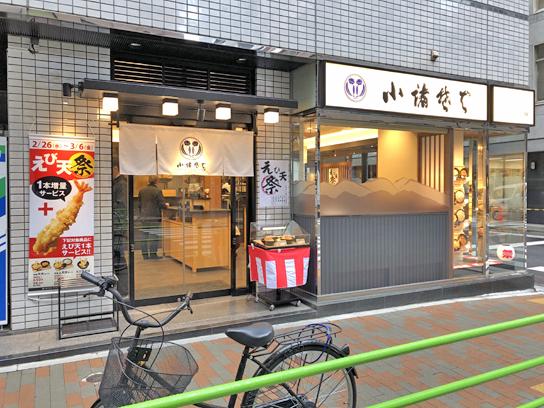 200226そばよし京橋小諸海老天祭.jpg