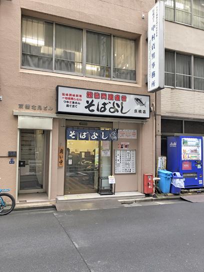 200226そばよし京橋店.jpg