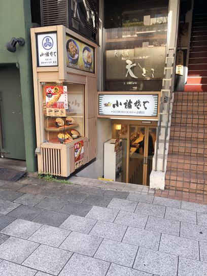 200227小諸そば京橋店.jpg