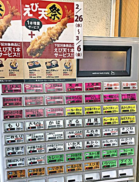 200227小諸京橋券売機.jpg