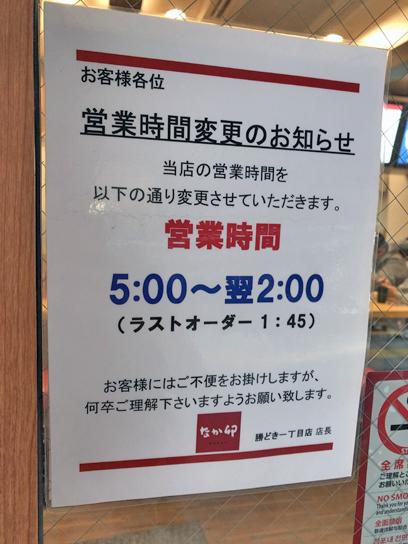 200229なか卯勝どき営業時間変更.jpg