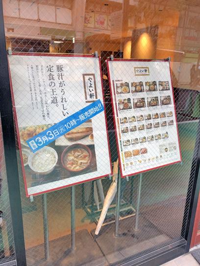 200302やよい軒行徳メニュー看板.jpg