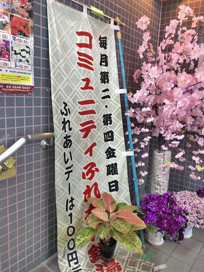 200313入船湯ふれあいデー.jpg