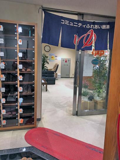 200313入船湯入口.jpg