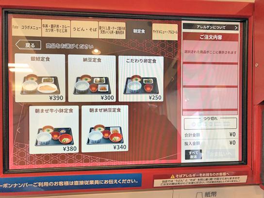 200324なか卯豊洲券売機6.jpg