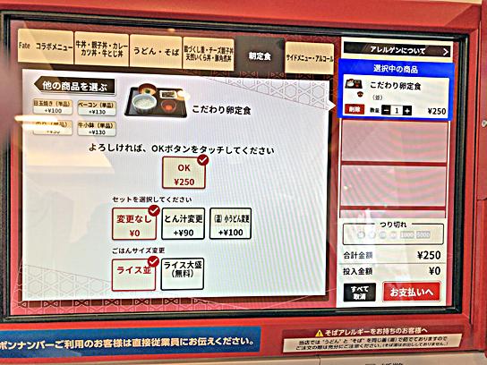 200324なか卯豊洲券売機7.jpg