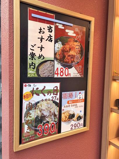200327梅もと中野外写真メ.jpg