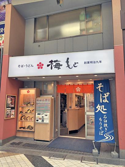 200327梅もと中野店2.jpg
