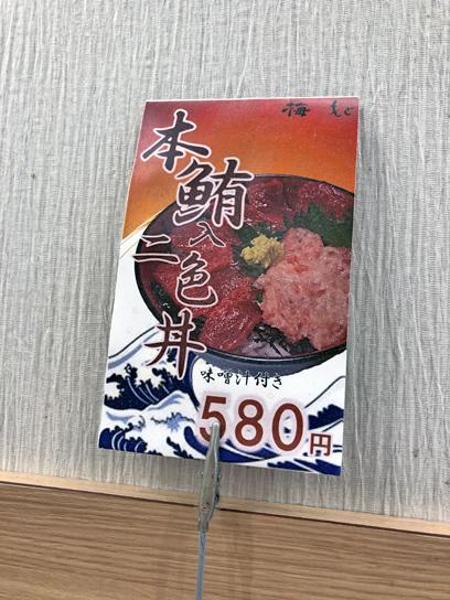 200327梅もと中野本鮪.jpg