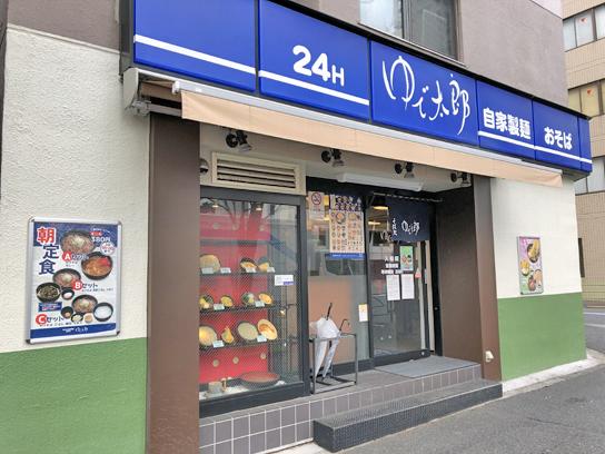 200328ゆで太郎入船店.jpg