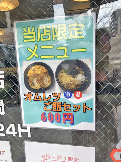200328太郎入船当店限定メニュー.jpg