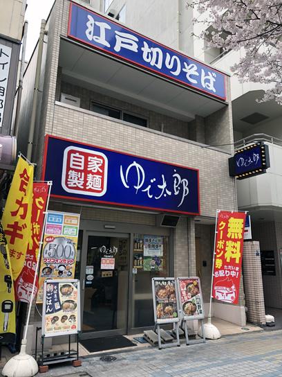 200331ゆで太郎門前仲町店.jpg