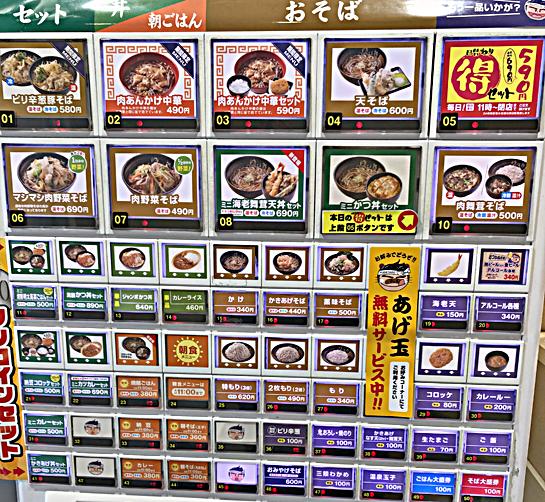 200331太郎門仲券売機.jpg