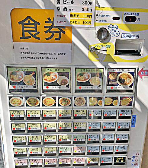 200409天花そば券売機.jpg
