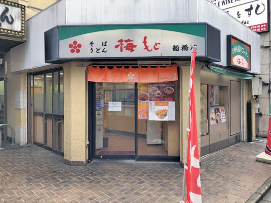 200421梅もと船橋店.jpg