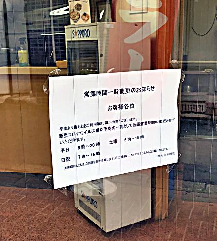 200421梅もと船橋短縮営業.jpg