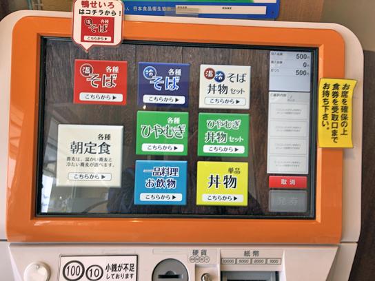 200421車や券売機1.jpg