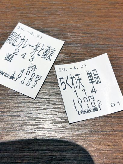 200421車や朝定カレちく天領収書.jpg