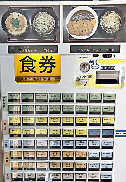 200424天かめ門仲券売機.jpg