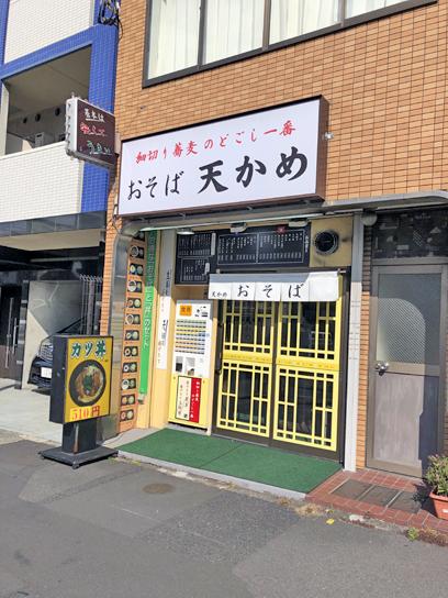 200424天かめ門仲店.jpg