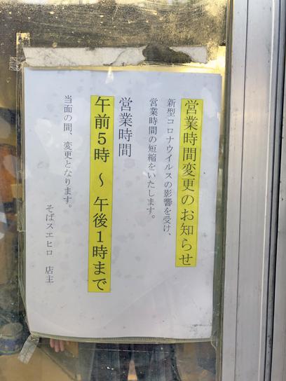 200425スエヒロ営業時間変更.jpg