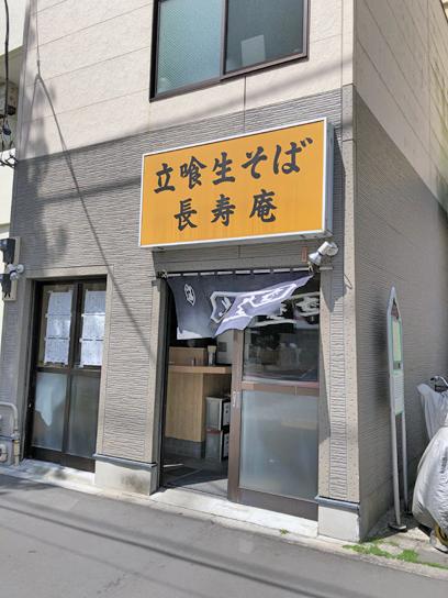 200426長寿庵@三ノ輪.jpg