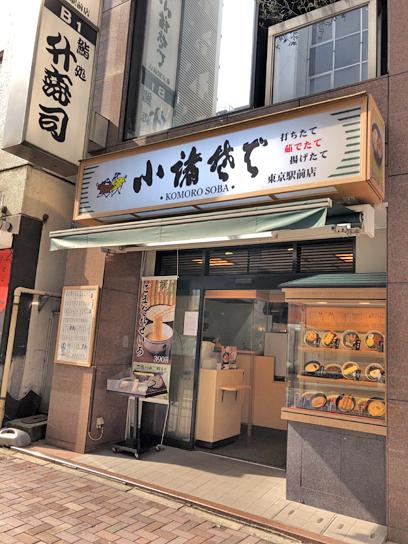 200428小諸東京駅前店.jpg