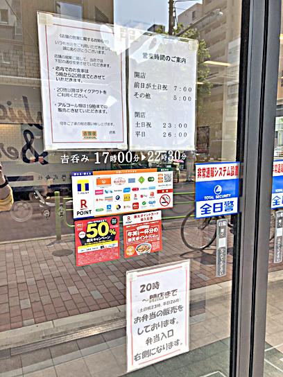 200430吉野家新富町コロ対営業短縮.jpg