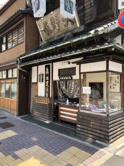 200501大野屋総本店1.jpg