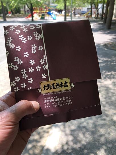 200501大野屋総本店2.jpg