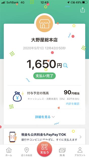 200501大野屋総本店PayPay払い.jpg