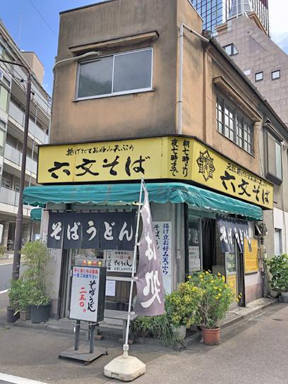 200508六文神田須田町2.jpg