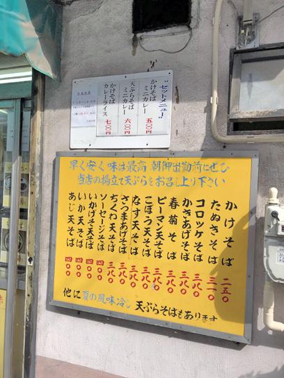 200508六文神田須田町外メニュー.jpg