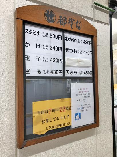 200510都そば高砂外お品書き.jpg