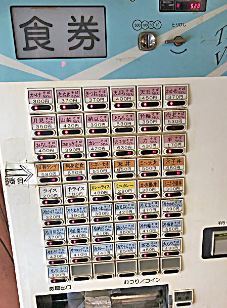200512丸源券売機.jpg