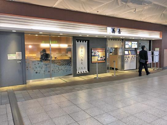 200522蕎香エキュート上野店.jpg