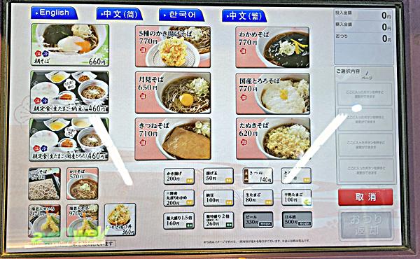 200522蕎香券売機.jpg