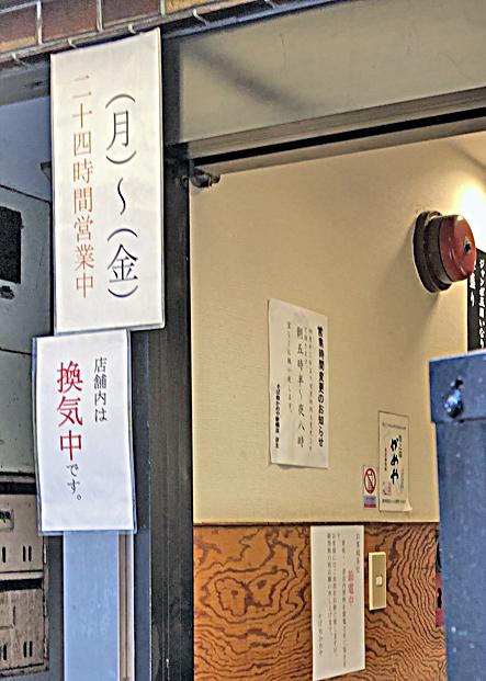 200523かめや新橋営業時間変更.jpg