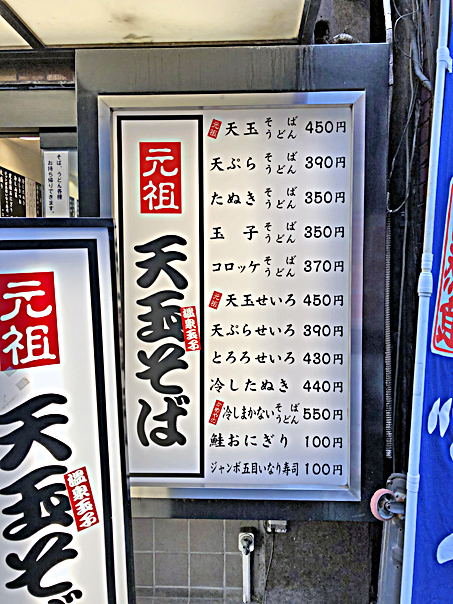 200523かめや新橋店頭メニュー.jpg