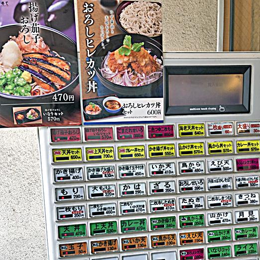 200525小諸京橋券売機.jpg